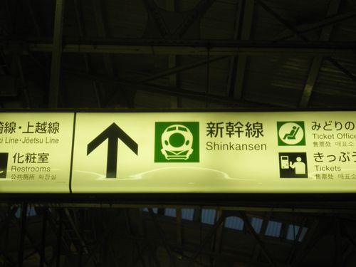 上野駅構内・新幹線(200系)の看板(2012年5月4日)