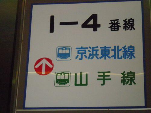 上野駅103系看板(2012年5月4日)1