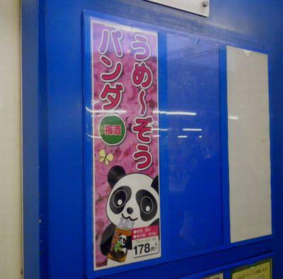 「うめ~ぞうパンダ」ポスター(上野駅キオスク)