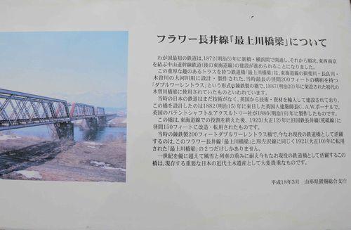 最上川橋梁、荒砥~四季の郷、2009年4月22日・1