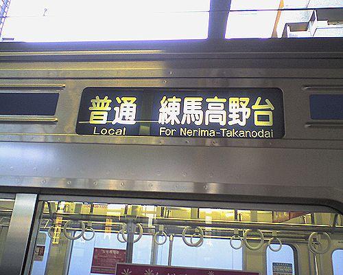 メトロ~西武直通・練馬高野台行(2009年1月16日)・2