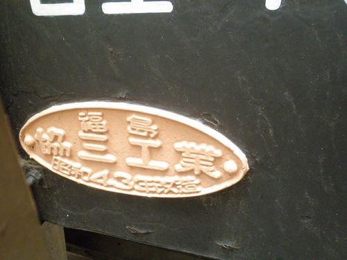ヨ14740(世田谷区立世田谷公園・2012年6月5日)3