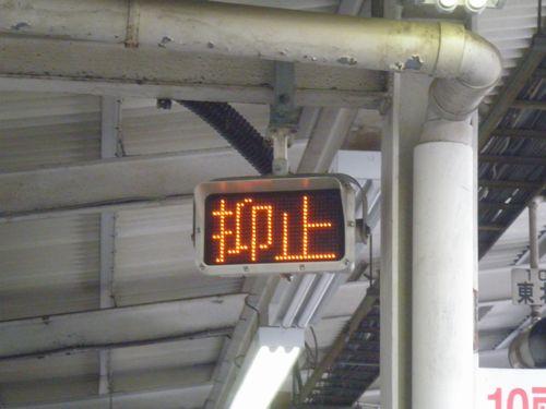 出発時期表示器「抑止」の表示(2012年7月7日・大宮)