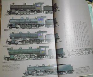 池田邦彦『鉄道史の分岐点』口絵
