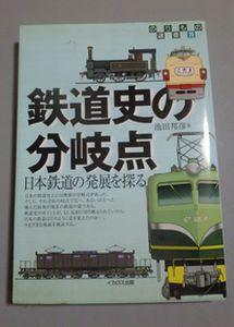 池田邦彦『鉄道史の分岐点』表紙