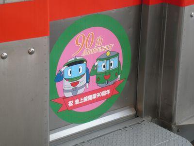 東急池上線90周年記念ステッカー(2012年7月10日)