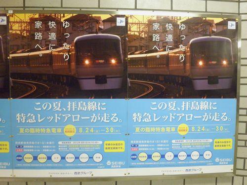 西武拝島線臨時特急運転告知ポスター(2012年8月24~30日)