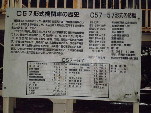 C57 57号機(世田谷区立大蔵運動公園・2012年8月6日)5