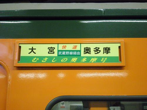 高タカ115系「むさしの奥多摩号」行先札(2012年8月12日)