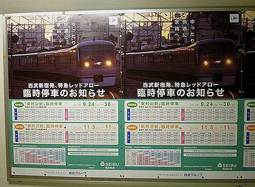 西武「小江戸」臨時停車ポスター(2012年8月)