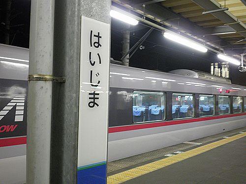 西武拝島線臨時特急(2012年8月30日)5
