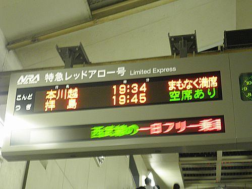 西武拝島線臨時特急(2012年8月30日)1