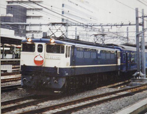 EF65 1106[田]牽引の特急「出雲」(2006年3月上旬・横浜駅)