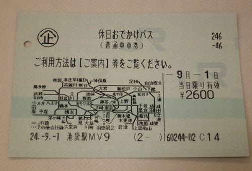 「休日おでかけパス」(2012年9月1日)