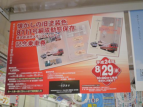 東武鉄道「懐かしの旧塗装色・8111号編成動態保存」記念乗車券(2012年8月29日発売)告知ポスター