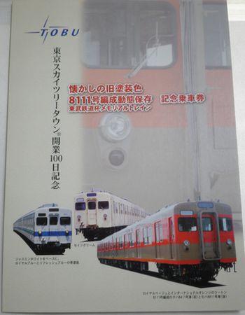 東武鉄道「懐かしの旧塗装色・8111号編成動態保存」記念乗車券(2012年8月29日発売)1