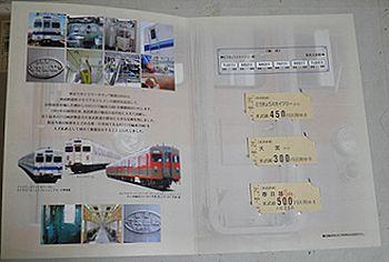 東武鉄道「懐かしの旧塗装色・8111号編成動態保存」記念乗車券(2012年8月29日発売)2