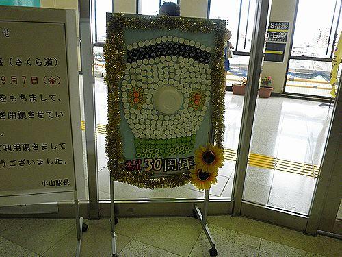 東北新幹線30周年記念の飾り物(2012年9月1日・小山駅)