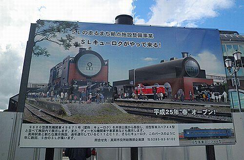 真岡鐵道真岡駅前「SLの走るまち 拠点整備事業」看板(2012年9月1日)