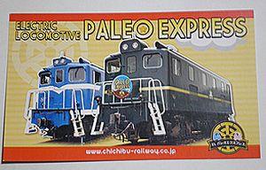 秩父鉄道「ELパレオエクスプレス」乗車証