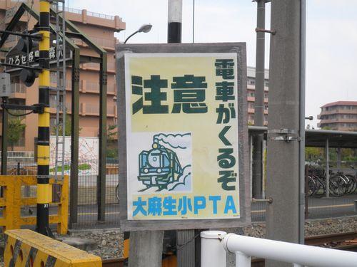 秩父鉄道・石原10号踏切(ひろせ野鳥の森駅前)の看板(2012年9月30日)
