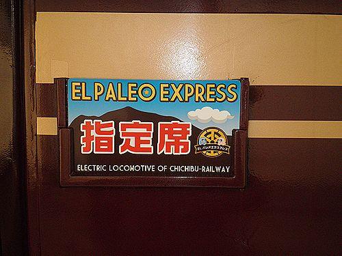 秩父鉄道「ELパレオエクスプレス」指定席サボ(2012年9月30日)