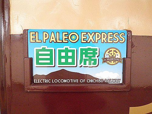 秩父鉄道「ELパレオエクスプレス」自由席サボ(2012年9月30日)