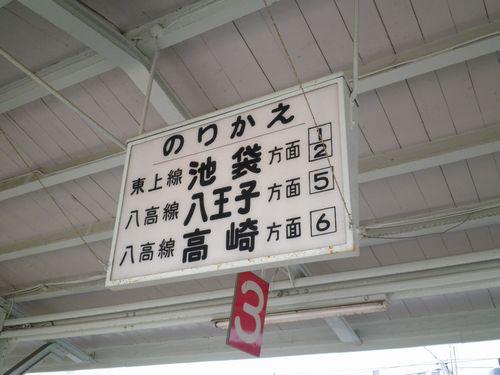 秩父鉄道寄居駅・乗換案内標(2012年9月30日)