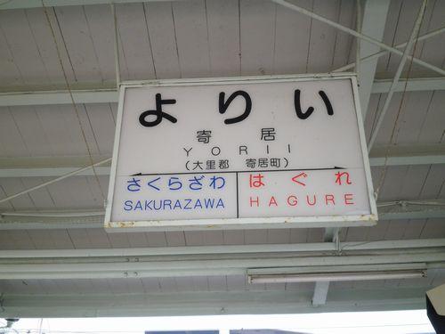 秩父鉄道寄居駅・駅名標(2012年9月30日)
