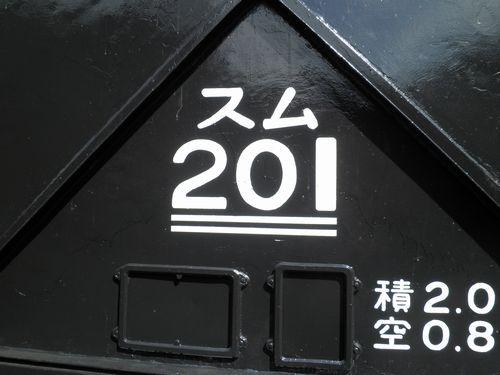 西武鉄道スム201車号標記(2012年9月30日・横瀬車両基地)
