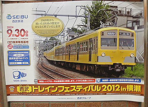 「西武トレインフェスティバル2012 in 横瀬」告知ポスター(2012年9月30日)