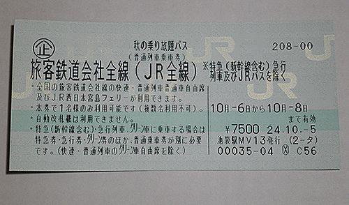 JR「秋の乗り放題パス」(2012年10月)