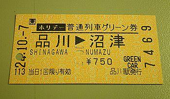 品川→沼津間普通列車グリーン券(2012年10月7日)