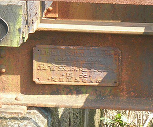 大井川鐵道五和変電所付近の溝渠橋梁(2012年10月7日)銘板
