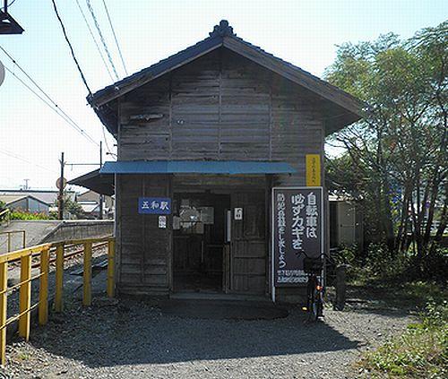 大井川鐵道五和駅(2012年10月7日)