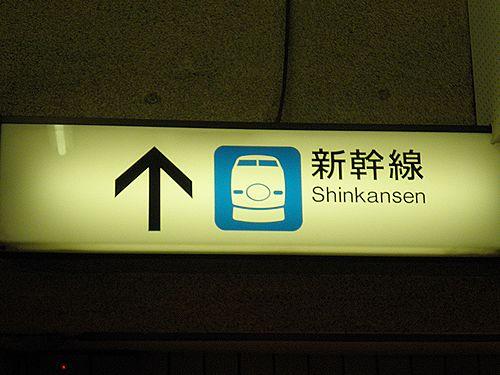 熱海駅「新幹線」の標示(100系のアイコン・2012年10月7日)