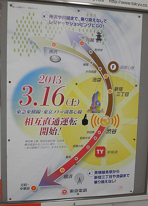 東急東横線~メトロ・東武・西武直通告知ポスター(2012年10月12日・高津駅)2