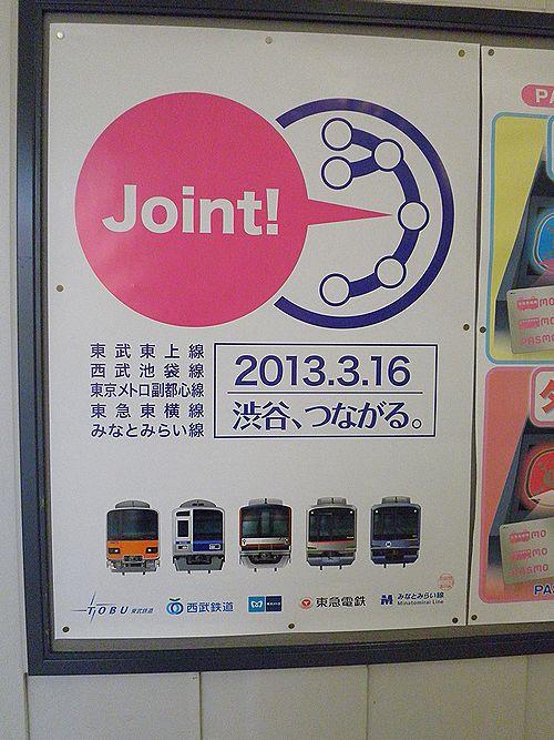 東急東横線~メトロ・東武・西武直通告知ポスター(2012年10月12日・高津駅)1