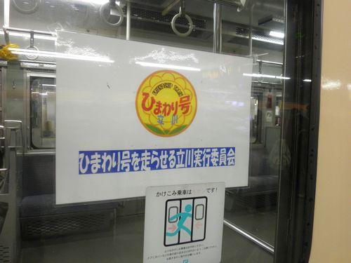 2012年「立川ひまわり号」掲示(2012年10月28日・新宿)