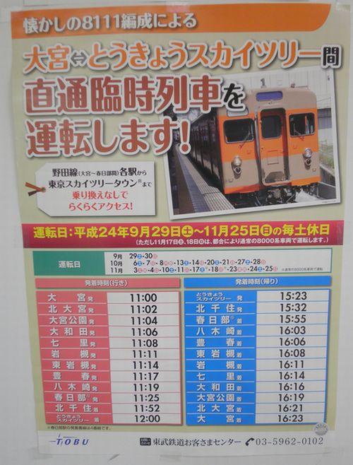 東武8111F臨時列車運転告知(2012年10月31日・浅草駅)