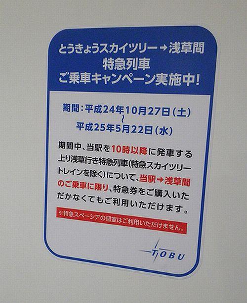 「特急料金不要」の掲示(2012年10月31日・とうきょうスカイツリー駅)
