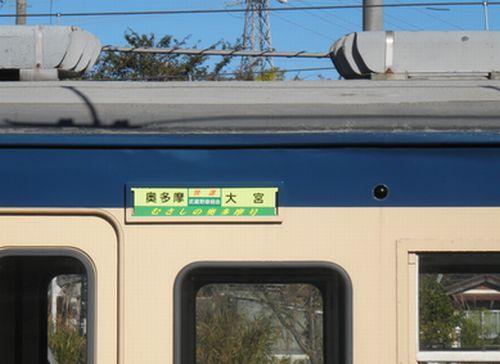 八トタ115系「むさしの奥多摩号」行先札(拝島駅・2012年11月10日)