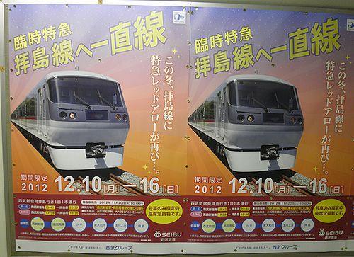 西武拝島線臨時特急2012年冬季ポスター(2012年11月18日・池袋駅)