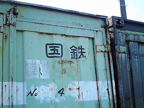「国鉄」表記のコンテナ(C20-5929)(京葉臨海鉄道・千葉貨物駅・2012年11月18日)