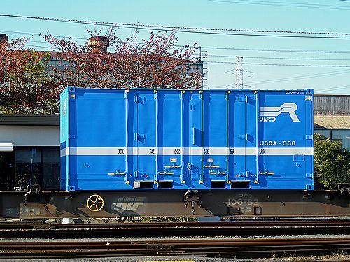 京葉臨海鉄道の私有コンテナ(U30A-338)(千葉貨物駅・2012年11月18日)
