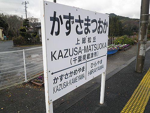 久留里線上総松丘駅(2012年12月1日)2