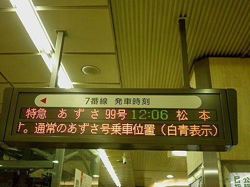 「あずさ99号」発車案内表示(2012年12月31日・新宿駅)