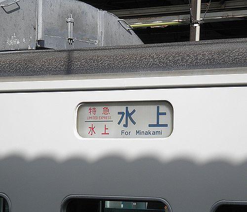 宮オオ185系OM01編成「水上91号」(2012年12月31日・赤羽駅)3