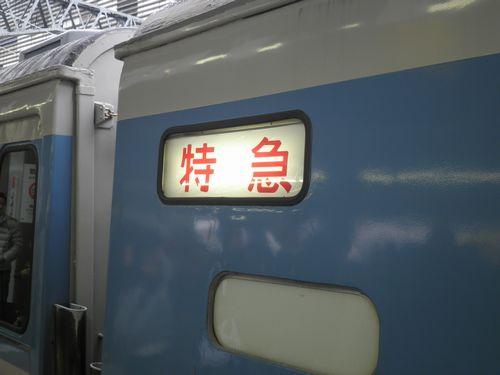 千マリ183系32編成「あずさ99号」(2012年12月31日・新宿駅)2