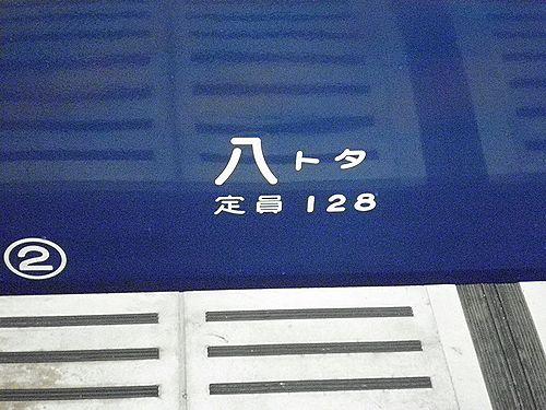 「八トタ」の標記(115系M40編成・2011年10月28日・東小金井駅)